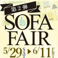 ソファフェア 第2弾 開催【5月29日~6月11日】