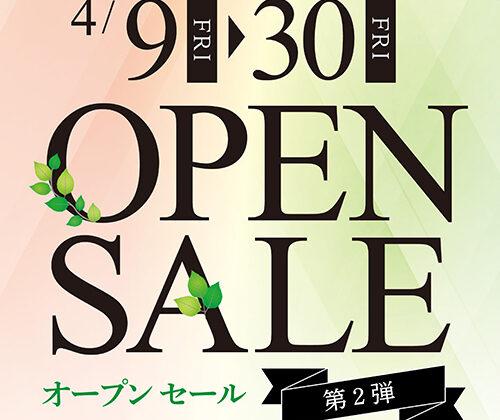 Living-Essenceオープン記念セール 第2弾開催【4月9日~4月30日】【終了しました】