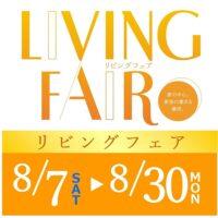 LIVING FAIR 開催【8月7日~8月30日】【終了しました】