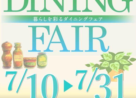 DINING FAIR 開催【7月10日~7月31日】