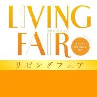 LIVING FAIR 開催【8月7日~8月30日】