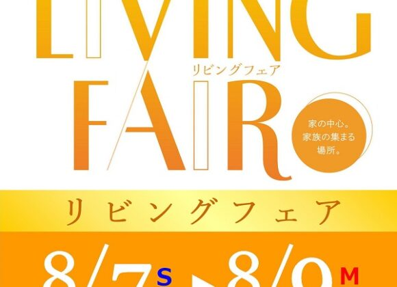LIVING FAIR 開催【8月7日~8月9日】