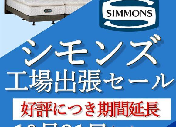 シモンズベッド工場出張セール【好評につき期間延長10月31日まで】